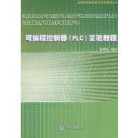 可编程控制器(PLC)实验教程