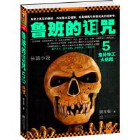 鲁班的诅咒5・鬼斧神工大结局(历史上真实的鲁班,不仅是木匠祖师,也是暗器与杀戮机关的祖师爷。总销量突破50万册的机关暗
