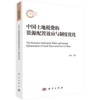 中国土地税费的资源配置效应与制度优化
