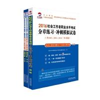 2016社会工作者职业水平考用书初级三合一套装(赠送1000元初级全套课程:社会工作综合能力+社会工作实务。教材考点一
