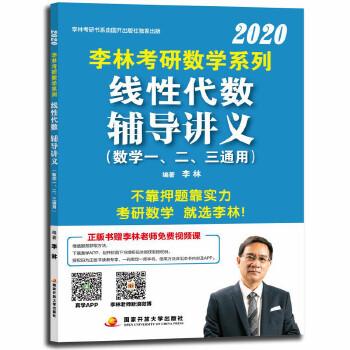 李林2020考研数学系列线性代数辅导讲义