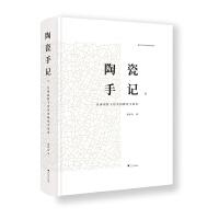 陶瓷手记2:亚洲视野下的中国陶瓷文化史