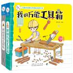 小小工程师玩具书:我的万能工具箱+我的建筑工程队(共2册)3-6岁儿童机关推拉书 立体书 翻翻书