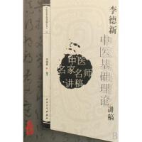 李德新中医基础理论讲稿/中医名家名师讲稿丛书