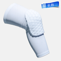篮球蜂窝防撞护膝夏季透气加长护腿户外运动男女跑步足球护具装备