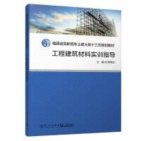 工程建筑材料实训指导