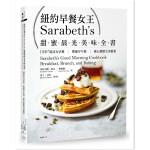 包邮台版 纽约早餐女王Sarabeth's甜蜜晨光美味全书 莎拉贝斯.莱文 柯静仪 着 9789869488303 奇