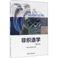 非织造学(第3版) 东华大学出版社