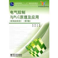 电气控制与 PLC原理及应用(欧姆龙机型)(第3版)