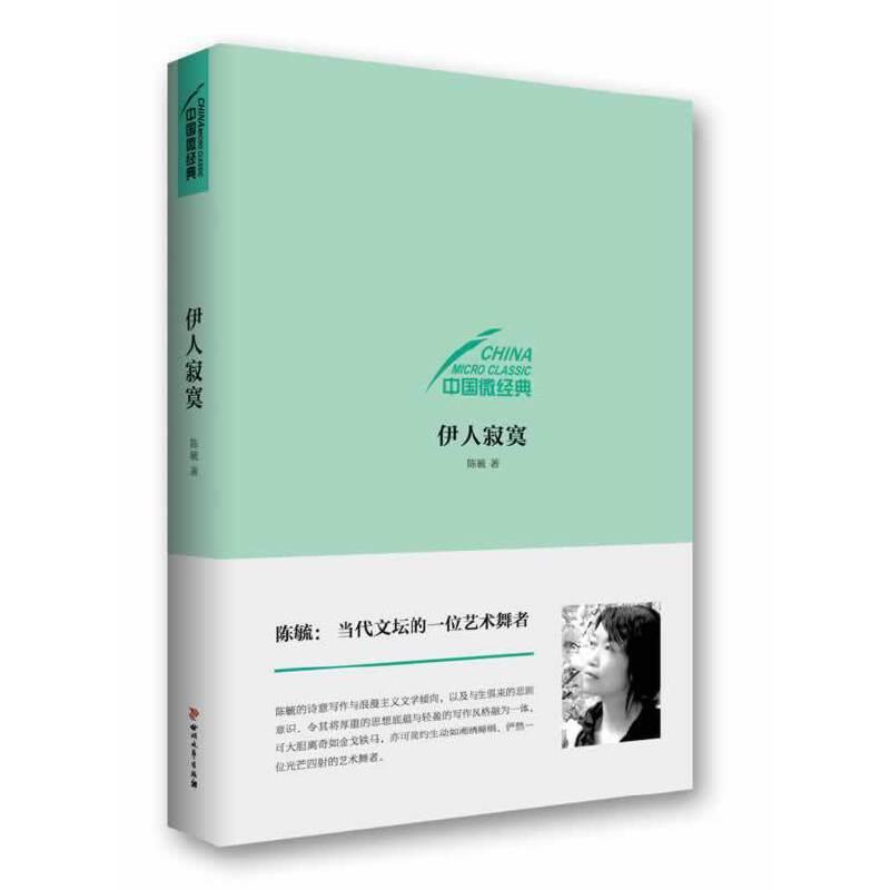 中国微经典·伊人寂寞(陈毓:当代文坛的艺术舞者。浪漫主义的诗意写作和与生俱来的悲剧意识,令她将厚重的思想底蕴与轻盈的写作风格融为一体,或大胆离奇如金戈铁马,或简约生动如湘绣蜀绢,俨然一位艺术舞者。)