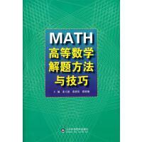 高等数学解题方法与技巧