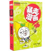 暴走漫画25