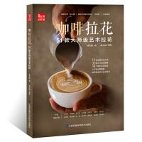 咖啡拉花:51款大师级艺术拉花(凤凰生活)