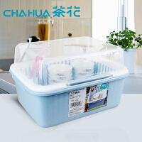 茶花 沥水碗架碗柜碗橱 塑料大号带盖欧式滴水  碗柜收纳  婴儿奶瓶罐子盒子奶粉