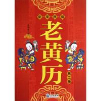中华民俗老黄历(第2版) 任丙未 9787502955878-ZJ