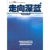 走向深蓝(上下)/话说中国海洋军事系列