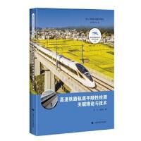 高速铁路轨道平顺性检测关键理论与技术. 王平 肖杰灵 9787547844311睿智启图书