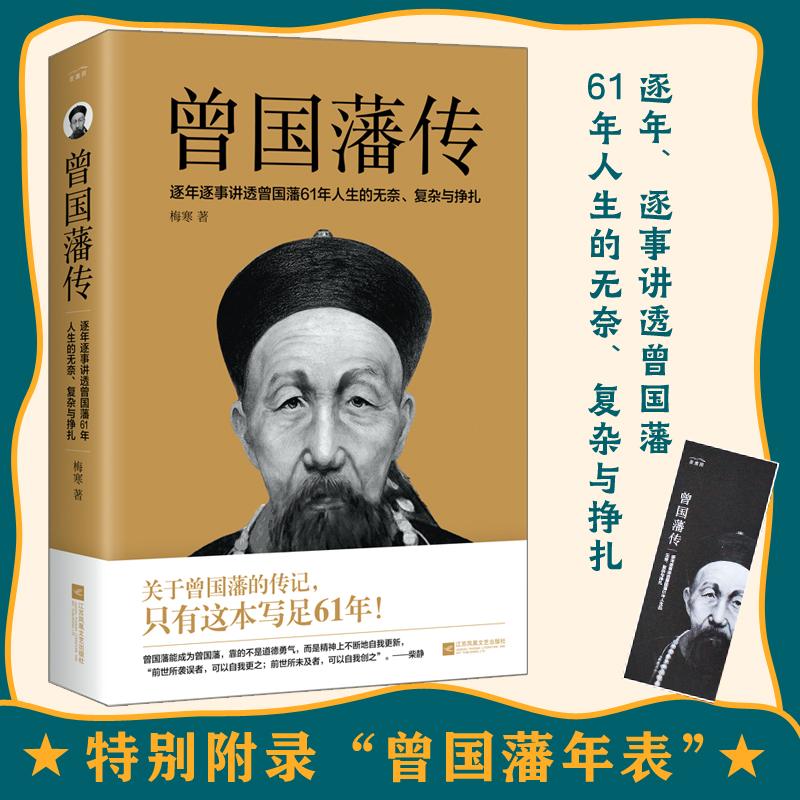 曾国藩传 逐年逐事讲透曾国藩61年人生的无奈、复杂与挣扎。关于曾国藩的传记,只有这本写足61年!