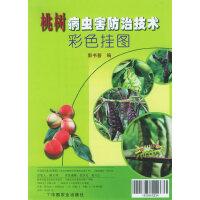 桃树病虫咳防治技术彩色挂图