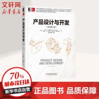 产品设计与开发(原书第6版) 机械工业出版社