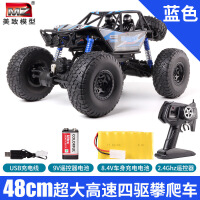 美致遥控越野车 超大号四驱高速攀爬大脚怪赛车男孩充电玩具汽车