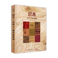 识木:全球220种木材图鉴
