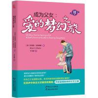 成为父女:爱的梦幻之旅