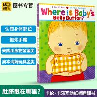 英文原版绘本 Where Is Baby's Belly Button 宝宝的肚脐眼在哪里 卡伦卡茨 Karen Kat