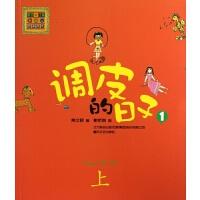 调皮的日子(1上)/春风注音aoe名家名作
