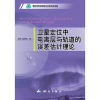 卫星定位中电离层与轨道的误差估计理论 9787503035975 郭英,高星伟 测绘出版社
