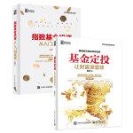 【全2册】指数基金投资从入门到精通+基金定投:让财富滚雪球 老罗 指数基金投资方法技巧教程书籍如何提