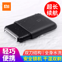 XiaoMi/米家电动剃须刀往复双刀头刮胡刀米家电动剃须刀往复双刀