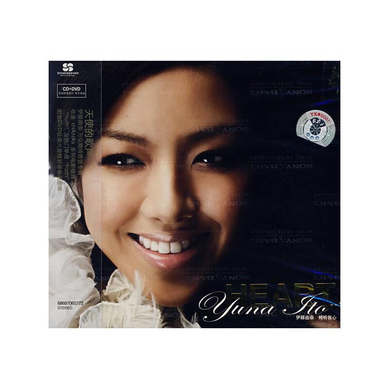 (CD+DVD)伊藤由奈:倾听我心