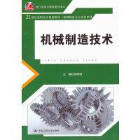 机械制造技术(21世纪高职高专规划教材・机械制造与自动化系列)