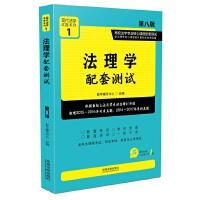 法理学配套测试:高校法学专业核心课程配套测试(第八版)