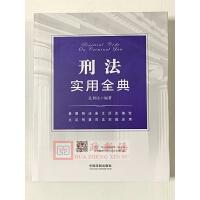正版 刑法实用全典 中国法制出版社