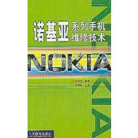 诺基亚系列手机维修技术(仅适用PC阅读)(电子书)