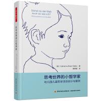 万千教育・思考世界的小哲学家:幼儿园儿童哲学活动设计与案例