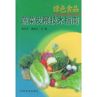 绿色食品蔬菜发展技术指南