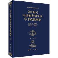 20世纪中国知名科学科学家学术成就概览:第三分册:力学卷 钱伟长,郑哲敏 本卷 9787030428158睿智启图书