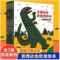 看起来好像很好吃 宫西达也恐龙系列全套7册 我是霸王龙 遇到你真好 永远永远爱你 蒲蒲兰绘本馆 儿童绘本3-6周岁幼儿故事书
