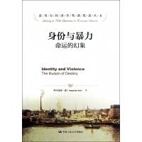 身份与暴力(命运的幻象)/诺贝尔经济学奖获得者丛书
