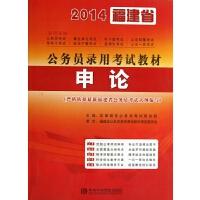 申论(2014福建省公务员录用考试教材)