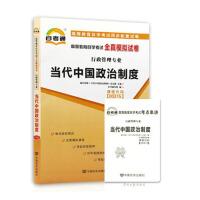 【正版】2019年新版 自考试卷 自考00315 当代中国政治制度 自考通全真模拟试卷 附自考历年真题
