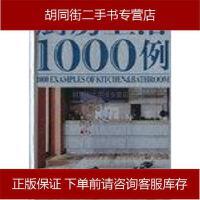 【二手旧书8成新】厨房卫浴1000例 金版文化 吉林美术 9787538621358