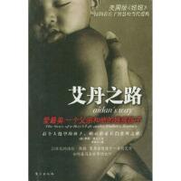【二手旧书9成新】艾丹之路:爱美:一个父亲和他的残疾孩子 (美)萨姆・克兰 ,李建华 东方出版社 9787506018