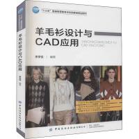 羊毛衫设计与CAD应用 中国纺织出版社有限公司