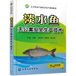 无公害水产品安全生产技术丛书--淡水鱼无公害安全生产技术