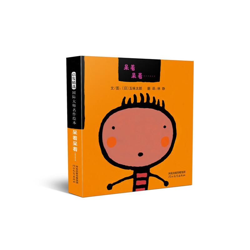 呆着呆着……(启发童书馆) 五味太郎专门为婴儿创作的想象力绘本(启发绘本馆精选出品)
