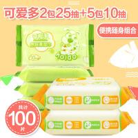 可爱多婴儿手口湿巾便携随身组合25抽2包10抽5宝宝湿纸巾